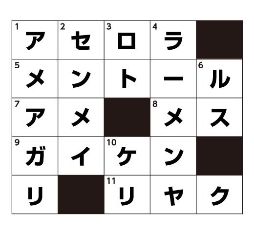 クロスワードパズル①答え