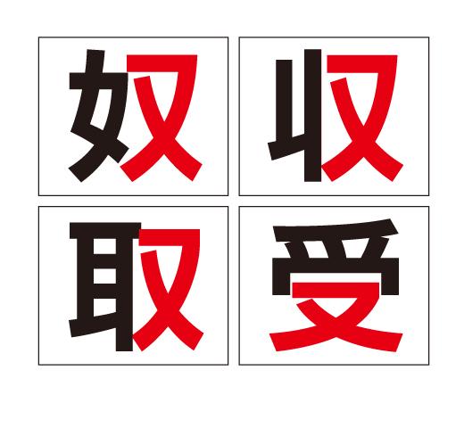 共通漢字答え