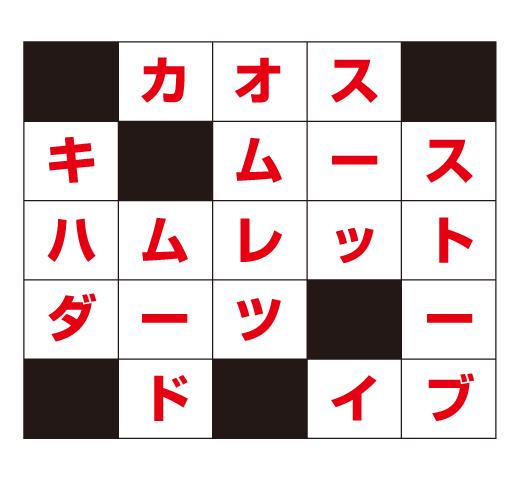 カギなしクロスワードパズル答え
