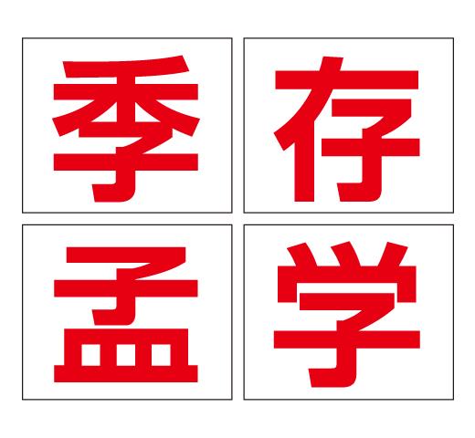 共通漢字探し答え