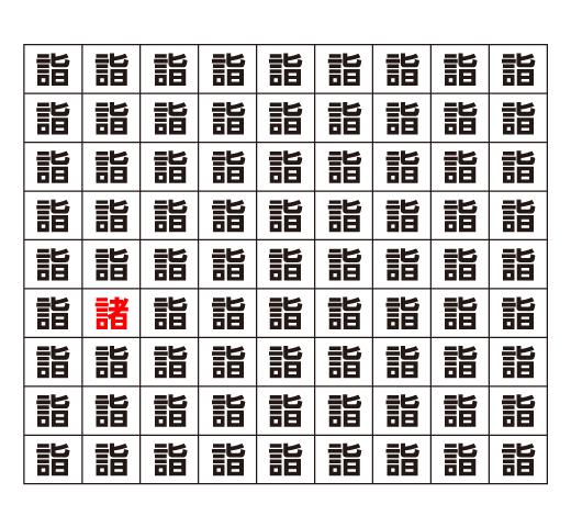 漢字間違い探し答え
