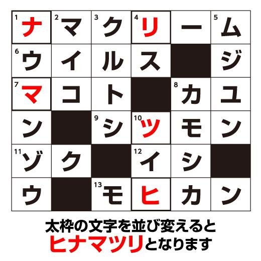 クロスワードパズル答え