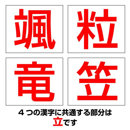 共通漢字さがしクイズ答え
