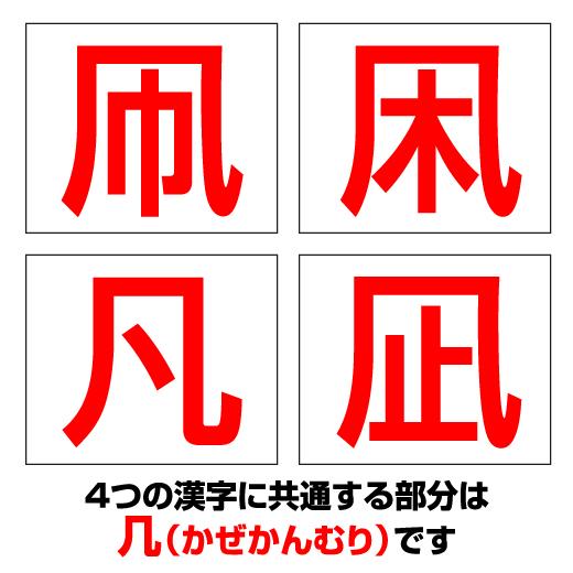 漢字共通部首探し