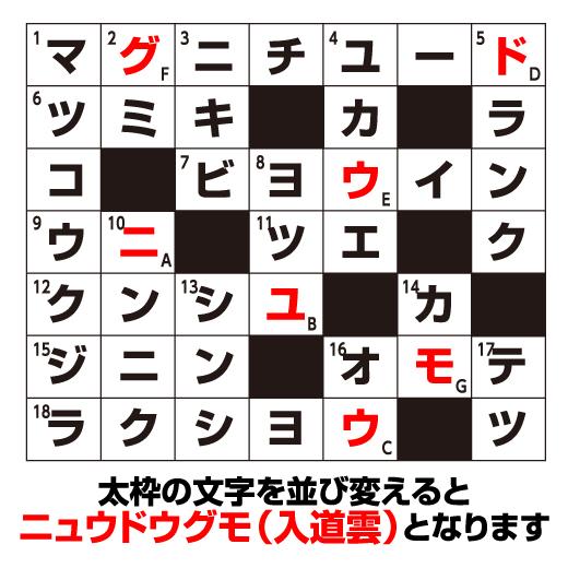 カギ無しクロスワードパズル